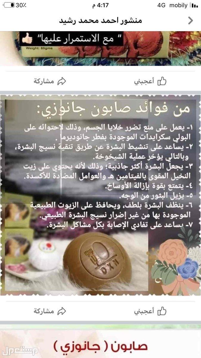 مكملات غذائية طبيعية صحية