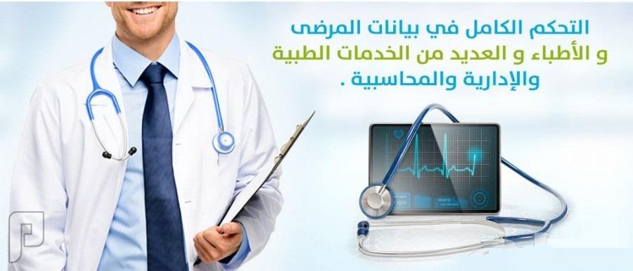 أقوى نظام محاسبي للمجمعات الطبية والعيادات