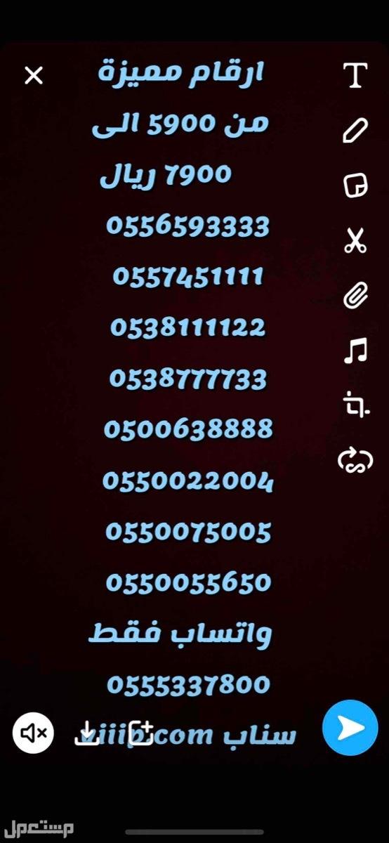ارقام مميزة 3333??0505 و 040404??05 و 20000??055 والمزيد