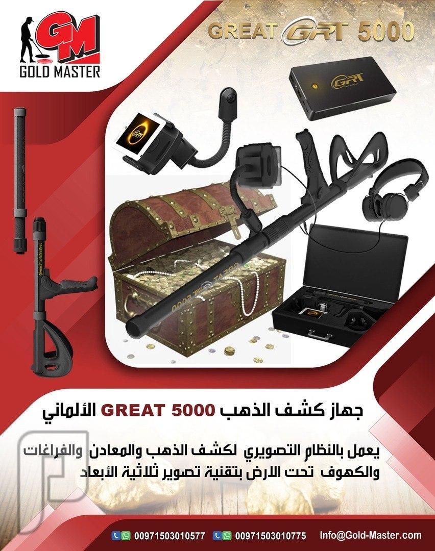 Great 5000 جهاز كشف الذهب فى الرياض جريت  5000 جهاز كشف الذهب جريت 5000