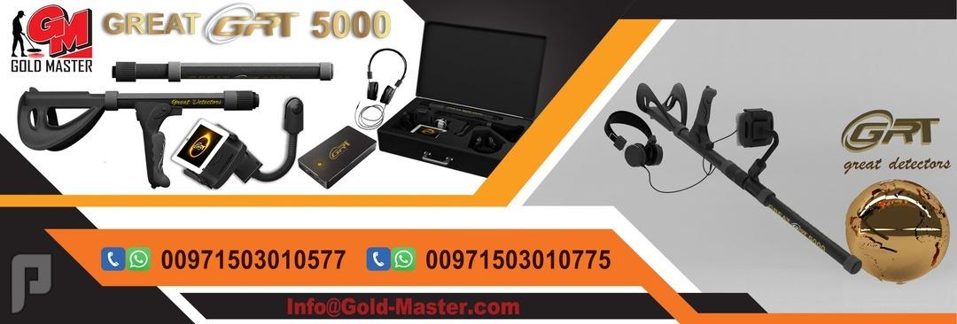 Great 5000 جهاز كشف الذهب فى الرياض جريت  5000 كاشف المعادن التصويري جريت 5000