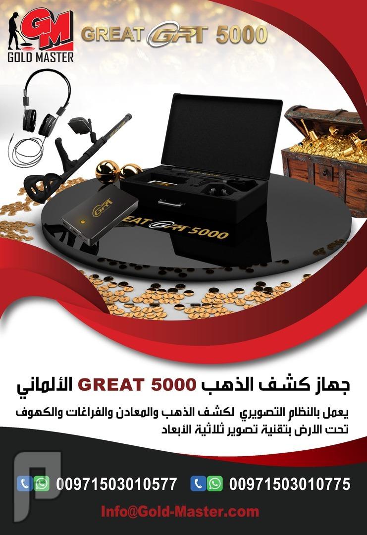 Great 5000 جهاز كشف الذهب فى الرياض جريت  5000 جهاز كشف المعادن جريت 5000