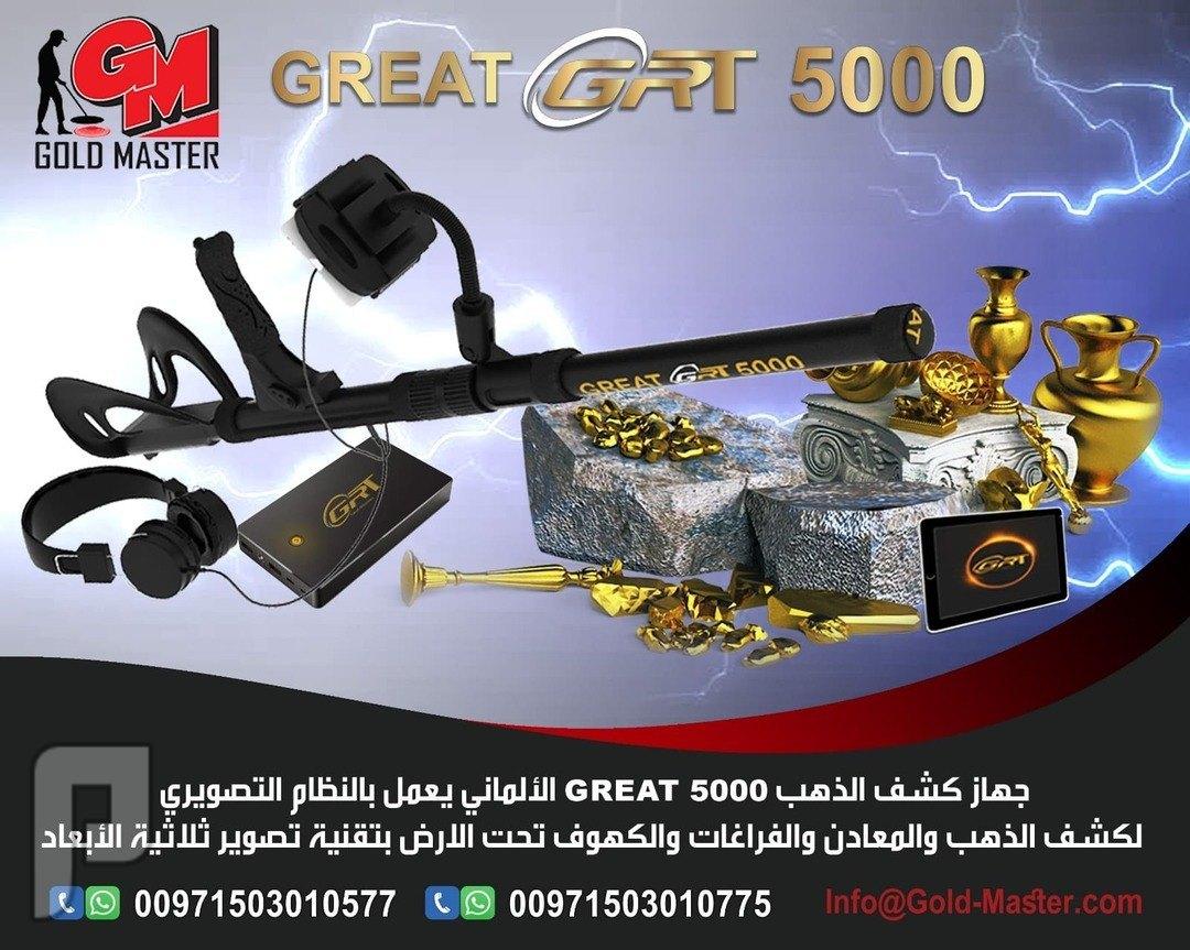Great 5000 جهاز كشف الذهب فى الرياض جريت  5000 جهاز كشف الذهب great 5000
