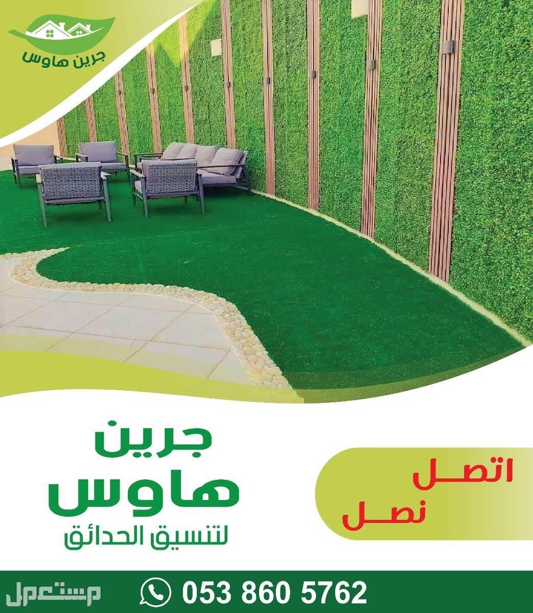 حرق أسعار ديكورات تنسيق الحدائق المختلفة مع الضمان (اتصل نصل) تنسيق حدائق - ثيل - عشب طبيعي - عشب صناعي - ديكور حدائق - مظلات - شلالات - بحص