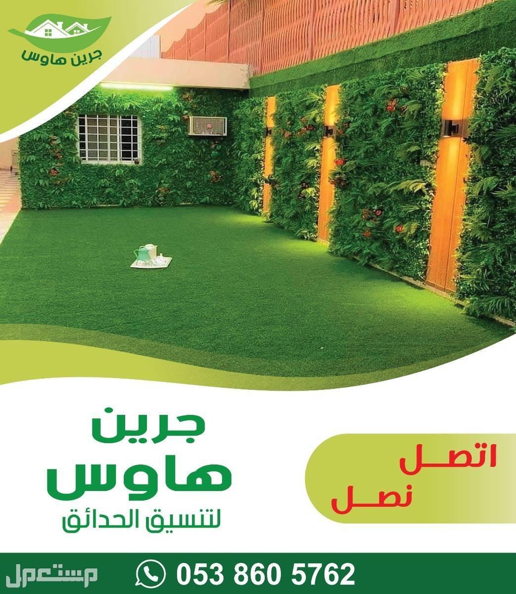 حرق أسعار ديكورات تنسيق الحدائق المختلفة مع الضمان (اتصل نصل) تنسيق حدائق - ثيل - عشب طبيعي - عشب صناعي - ديكور حدائق - مظلات - شلالات - نجيله