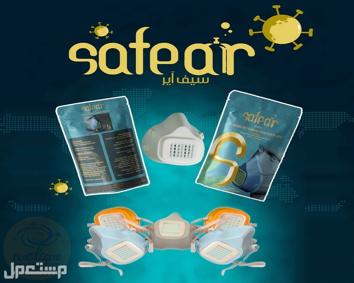 كمامة سيف اير الحاصلة على الايزو 9001 Safe Ar