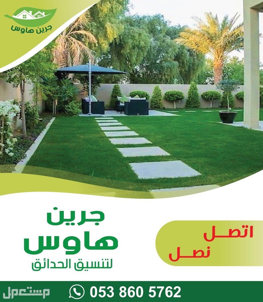 أرخص شركة عشب صناعي وطبيعي (تصميم وتنفيذ) تنسيق حدائق - ثيل - عشب طبيعي - عشب صناعي - ديكور حدائق - مظلات - شلالات - نجيله