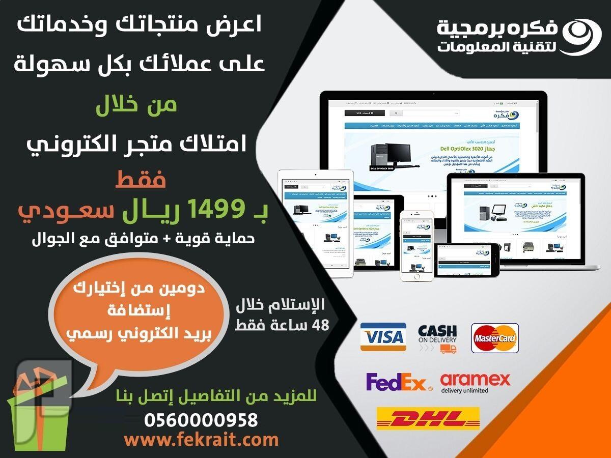 تصميم متاجر ومواقع الكترونية باسعار منخفضة
