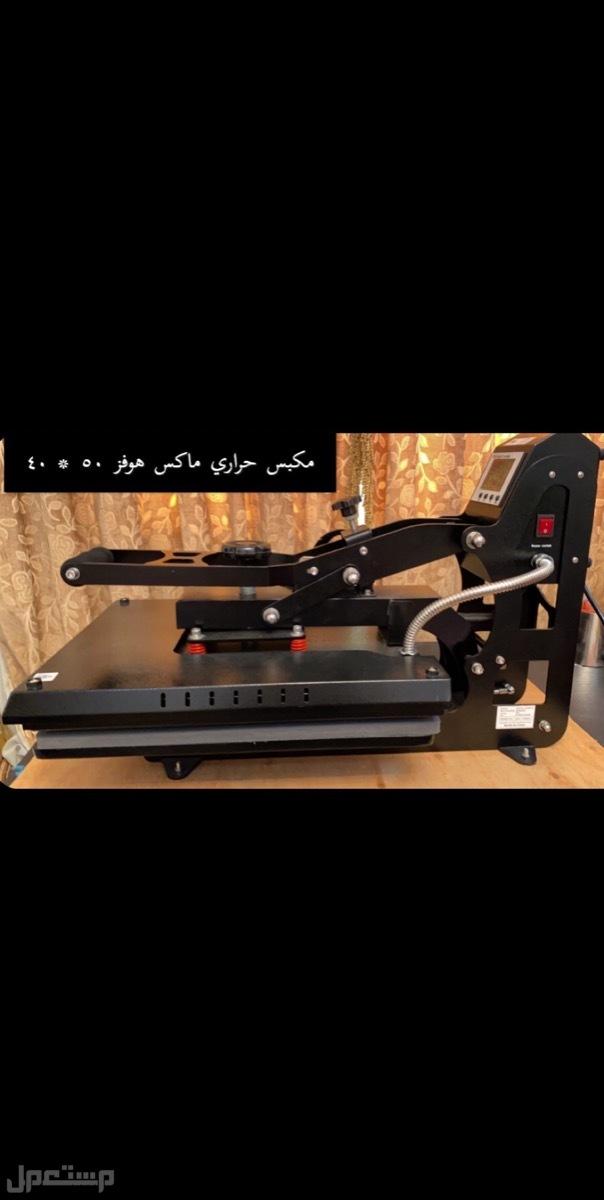 مشروع متكامل لألات طباعة جديدة لعدم التفرغ