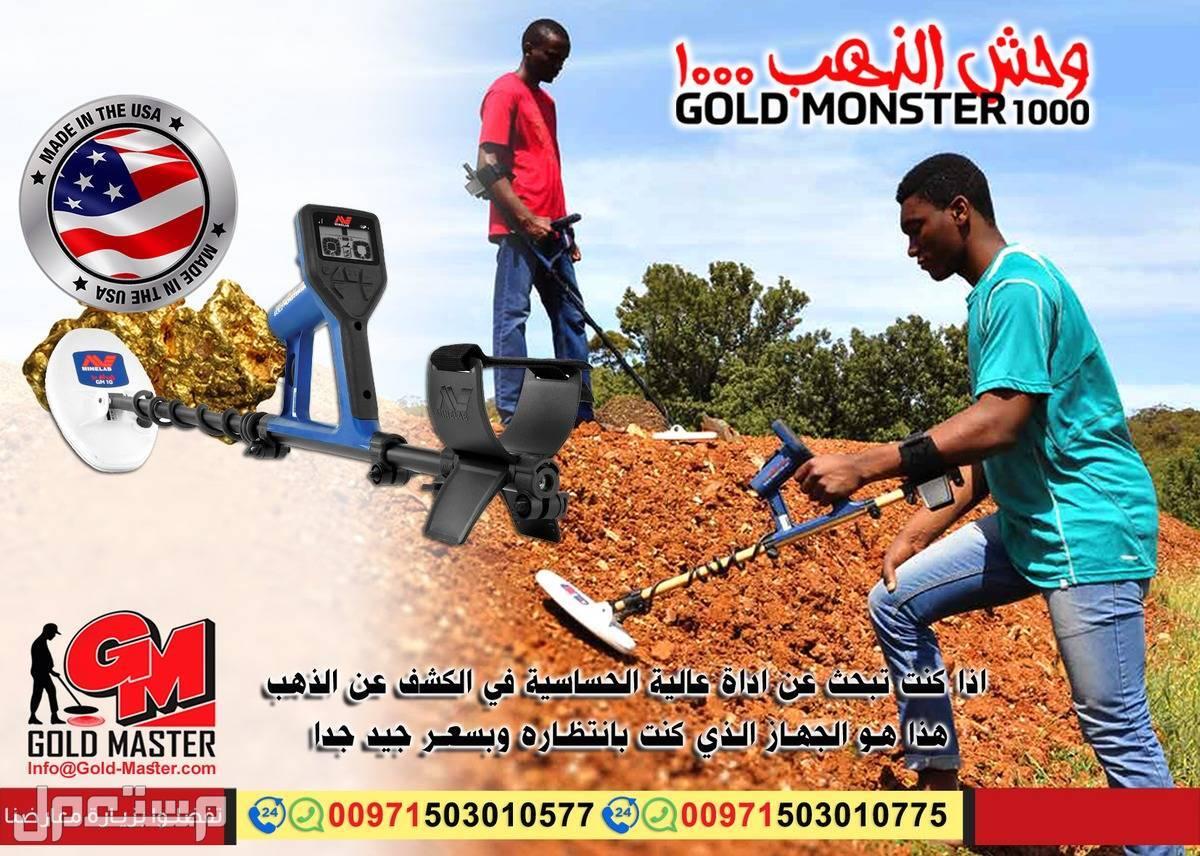 جهاز وحش الذهب 1000جهاز كشف الذهب الخام وحش الذهب