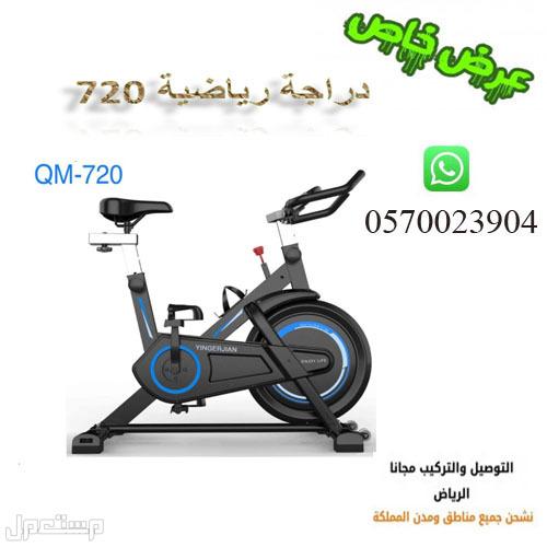 دراجة رياضية الحديث  رقم 720