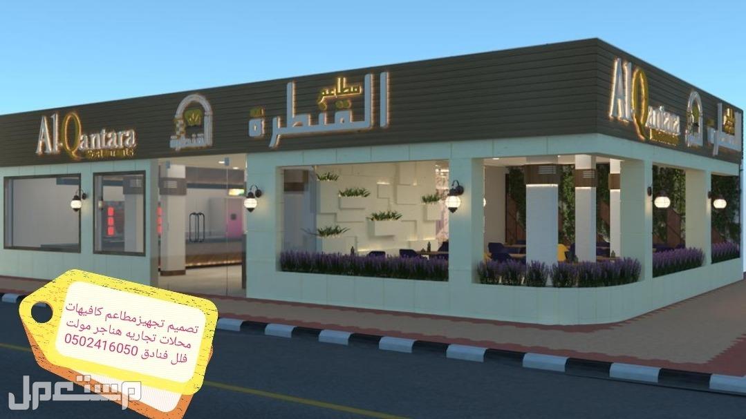 تصميم تنفيذكافيهات محلات تجاريه مطاعم هناجر