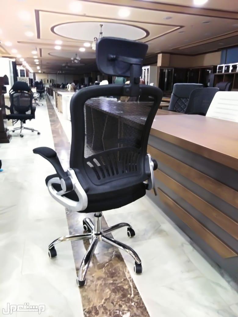 كرسي مكتب برام دوار طبي ومريح