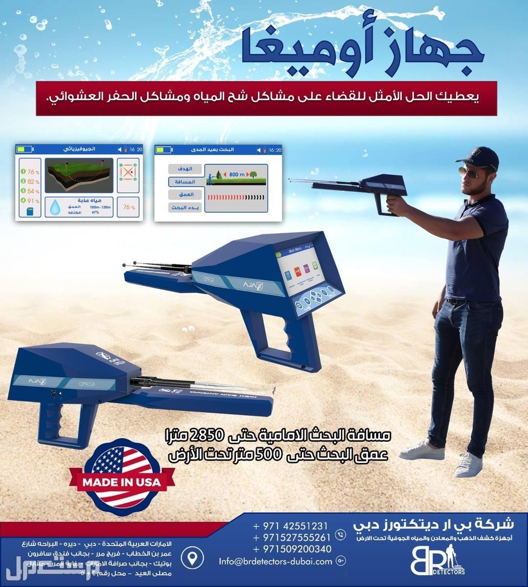 جهاز كشف المياه الجوفية في ابوظبي - اوميغا اجاكس جهاز كشف المياه الجوفية في ابوظبي - اوميغا اجاكس