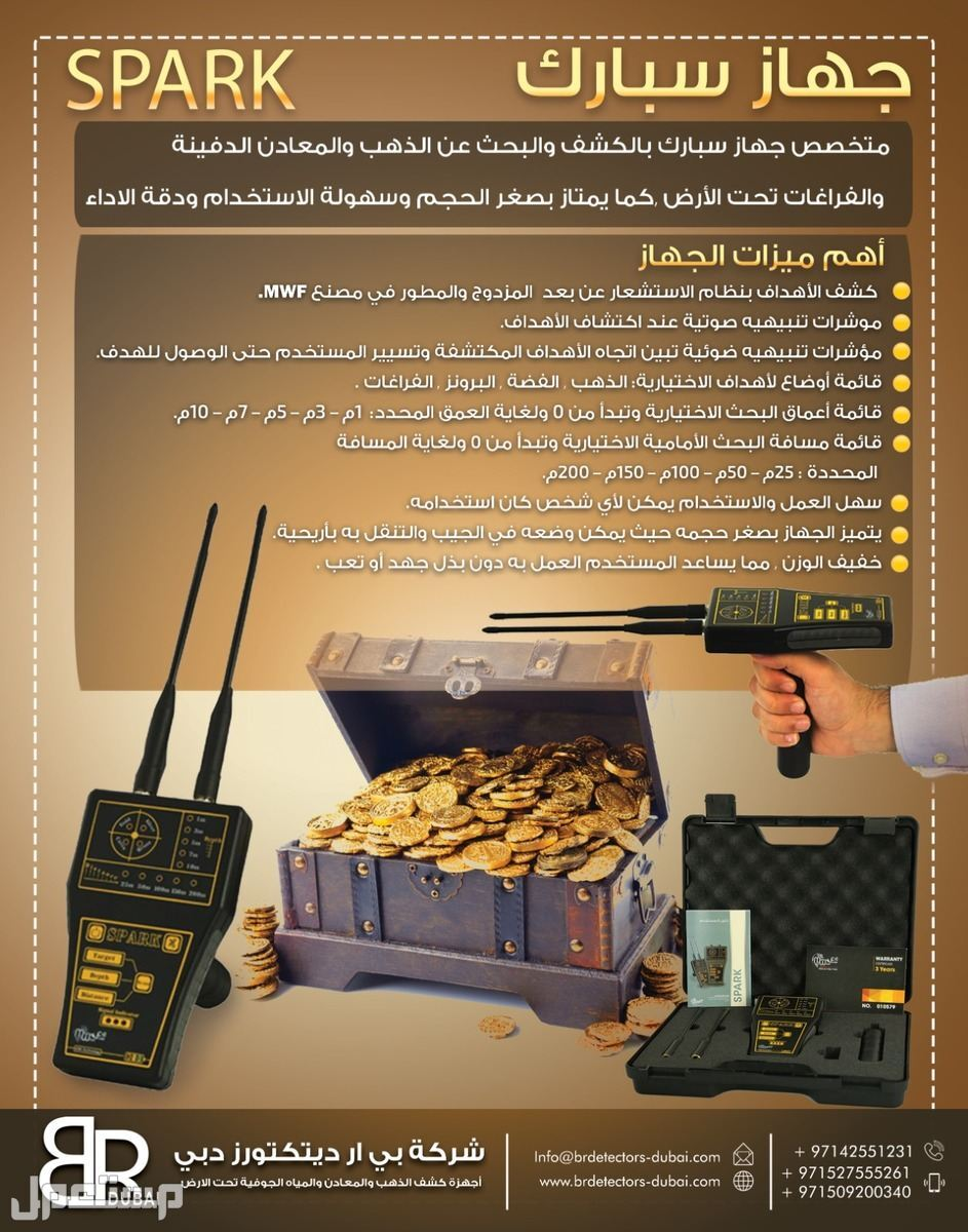 اسهل جهاز لكشف الذهب - الجهاز الاكثر مبيعا سبارك/بي ار دبي اسهل جهاز لكشف الذهب - الجهاز الاكثر مبيعا سبارك/بي ار دبي