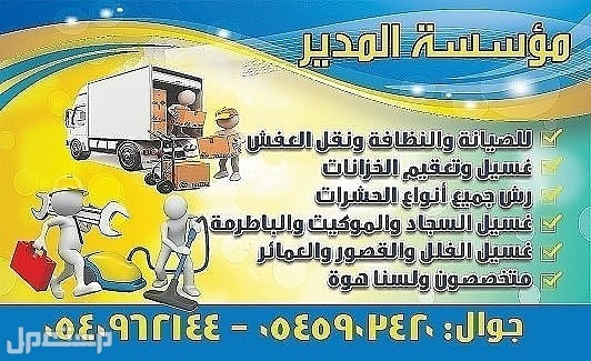 شركة تنظيف سجاد وكنب بالمدينة المنورة