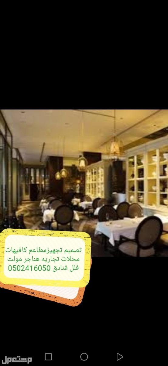 مطاعم هناجر كافي مقاهي محلات فلل فنادق تصميم تنفيذ تسليم مفتاح