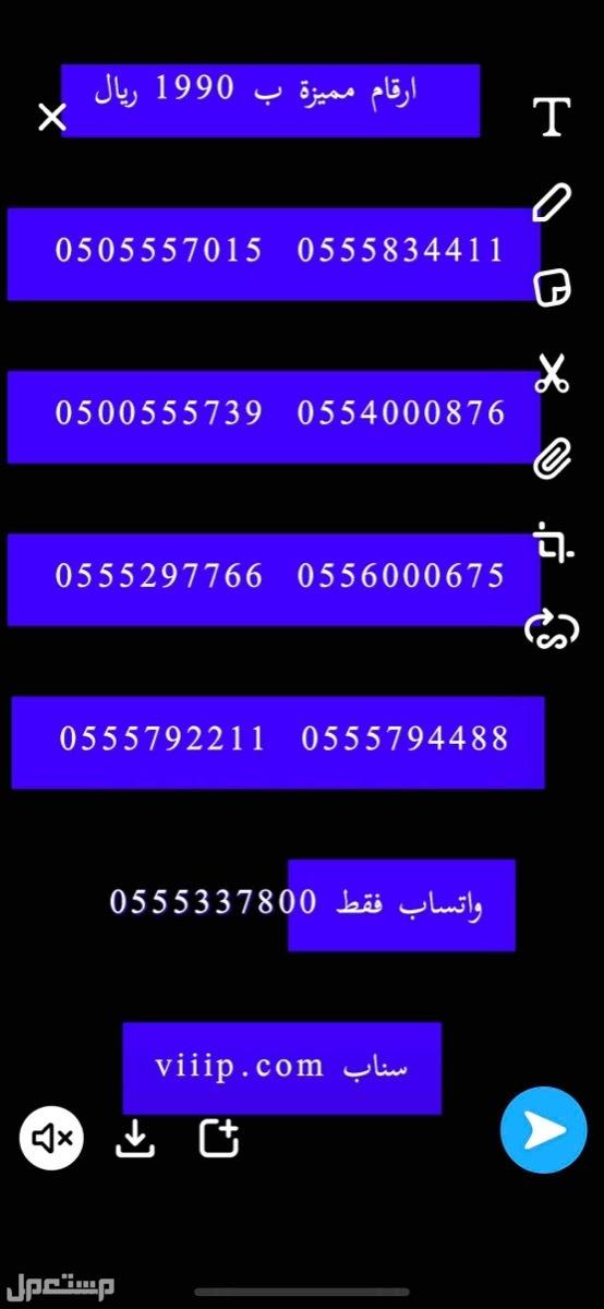 ارقام مميزة 0500600605 و 040404؟054 و 20000؟0558 والمزيد