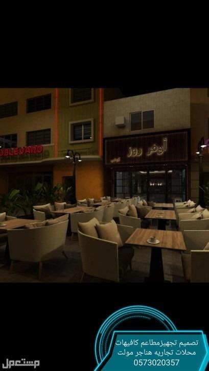 تنفيذتجهيز كافيهات محلات تجاريه مطاعم فلل