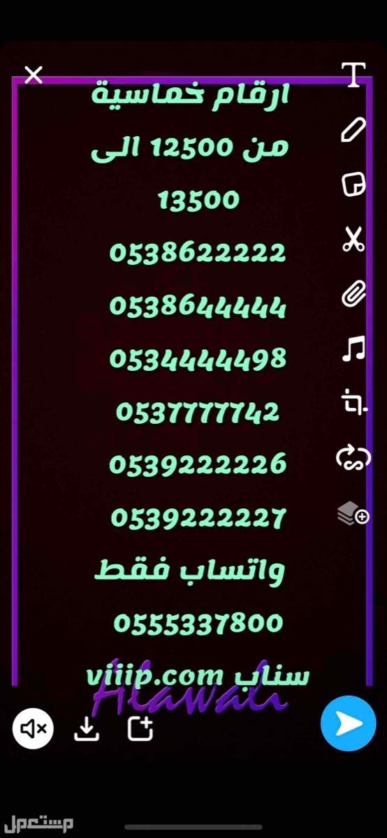 ارقام مميزة ونادرة 0505350333 و 0537777054 و 421111؟055 والمزيد vip