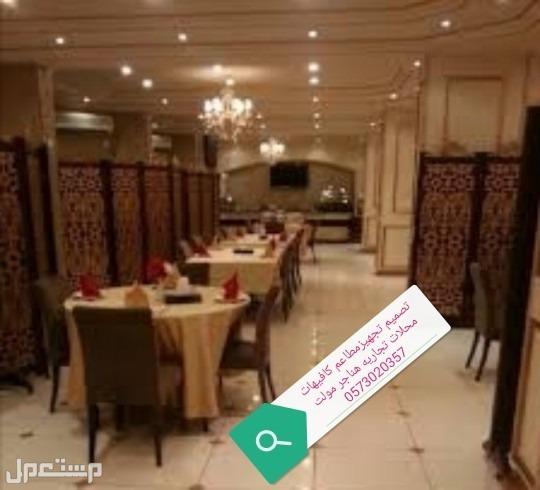 مطاعم محلات تجاريه فنادق فلل كافيهات