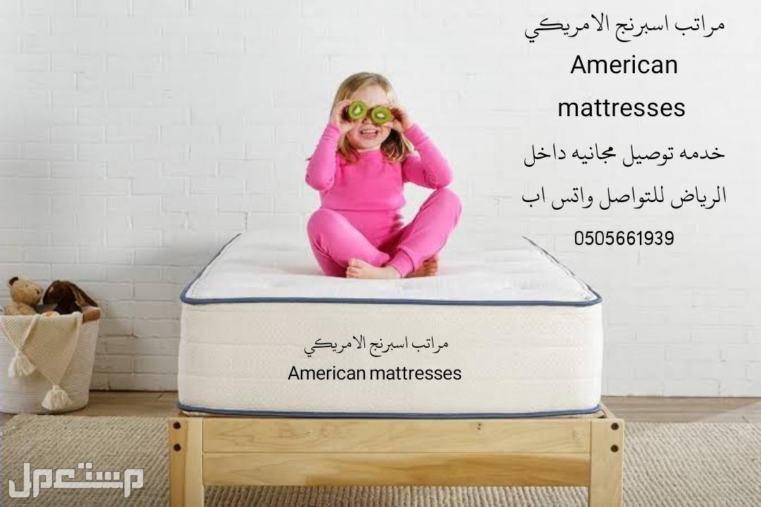 مراتب امريكي