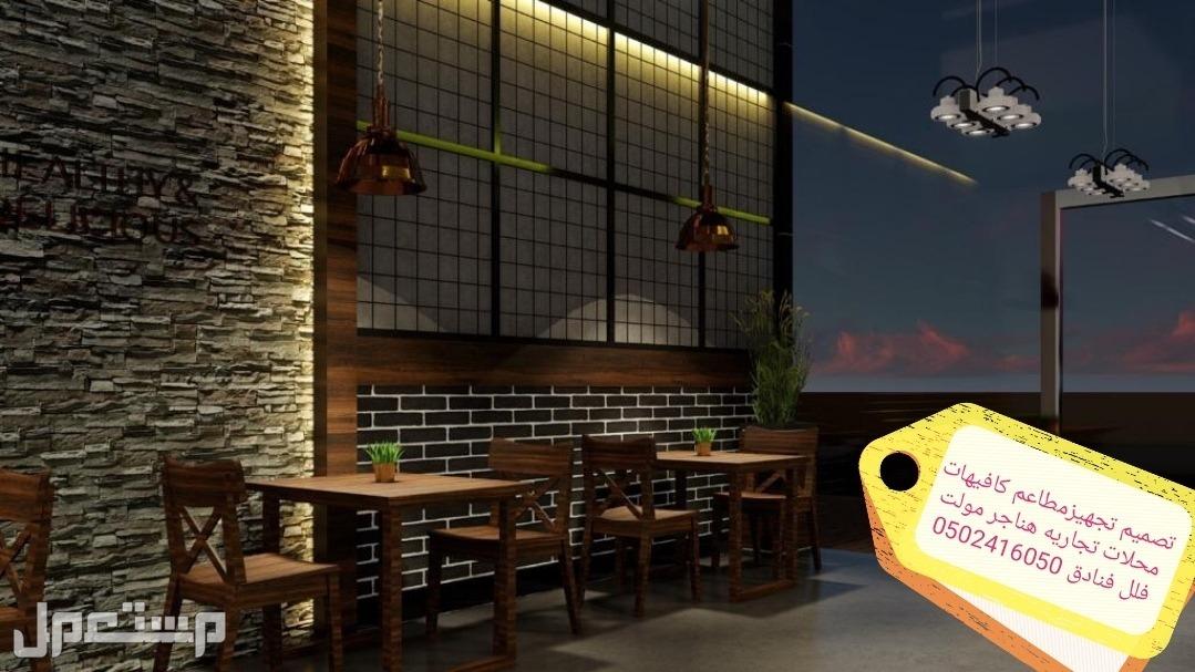 كافي محلات تجاريه مطاعم هناجرفنادق تصميم تنفيذتسليم مفتاح