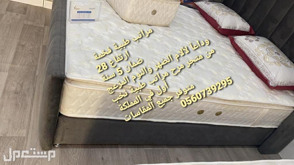 مراتب طبية  من متجر مرح  اسعار جملة الجملة