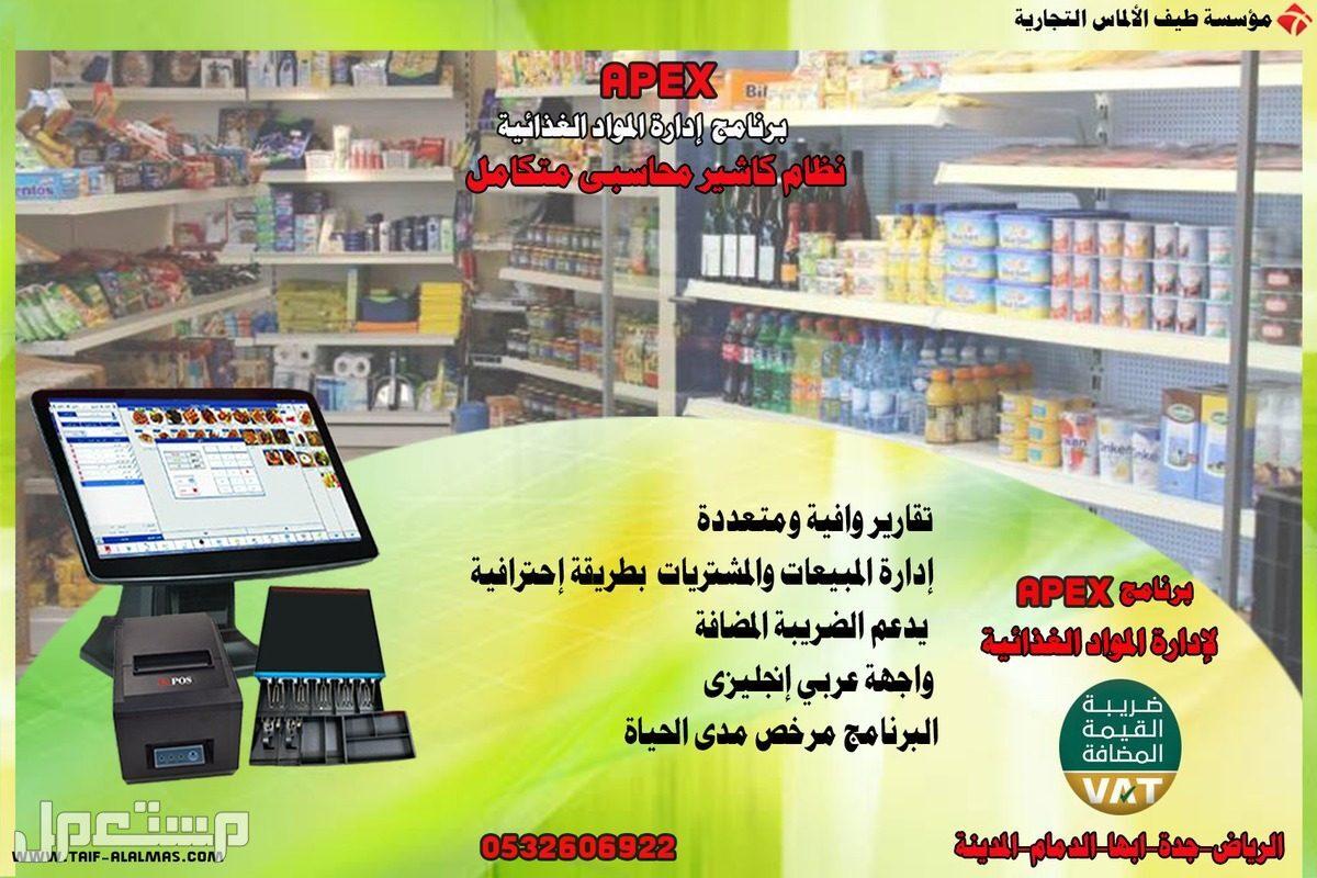 نظام  محاسبة متكامل يدعم الضريبة المضافة  لإدارة كافة الأنشطة التجارية