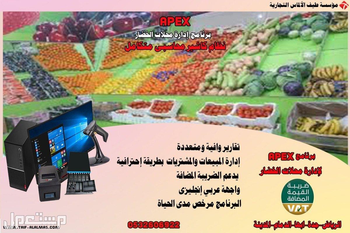برنامج كاشير لادارة السوبر ماركت والمطاعم  ونقاط البيع