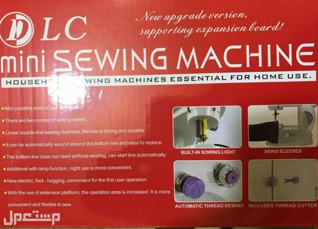 ماكينة الخياطة الصغيرة بقاعدة وبدون