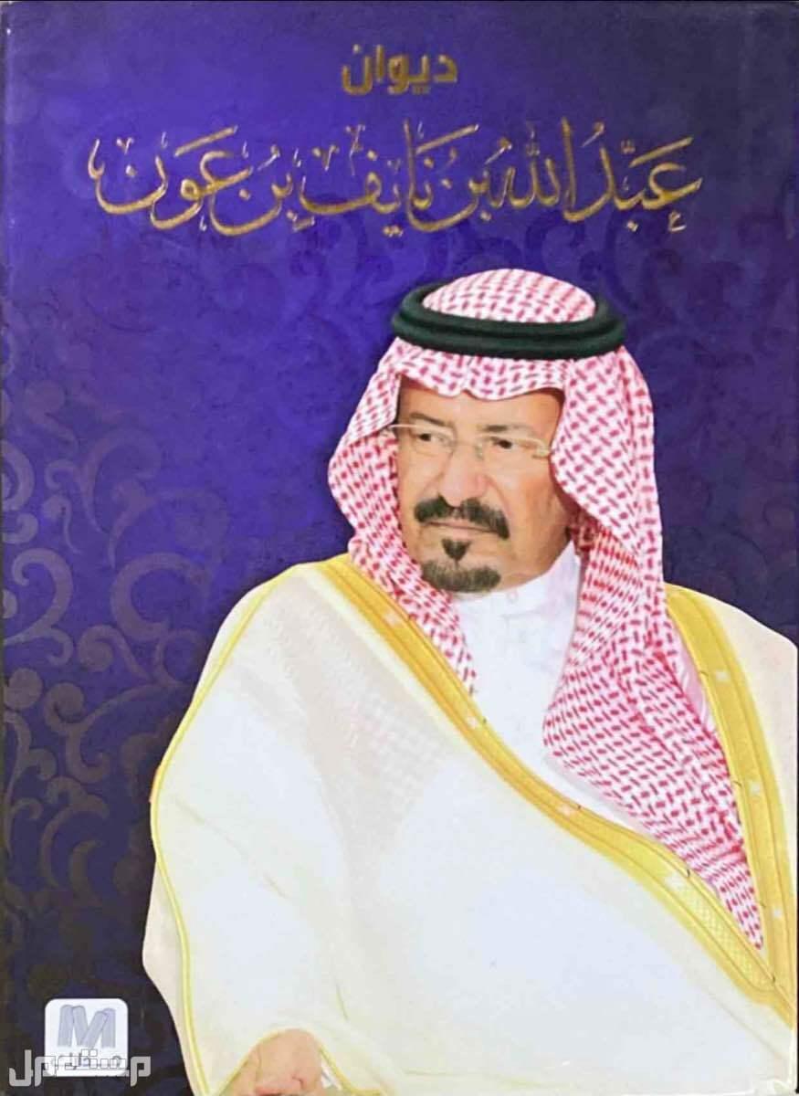 ديوان عبدالله بن عون