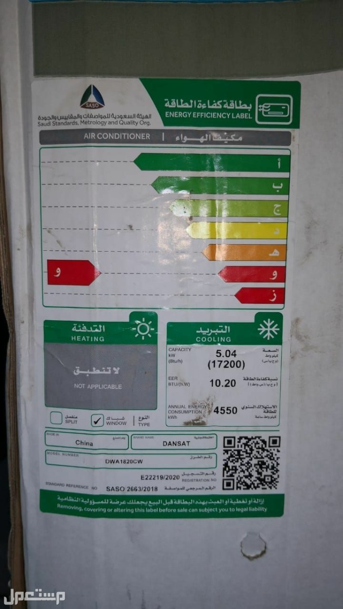 مكيف شباك دانسات موفر للطاقة بتبريد رهيب وسعر مخفض