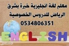 درس خاص في اللغة الانجليزيه شرق الرياض   مدرس انجليزي خبره