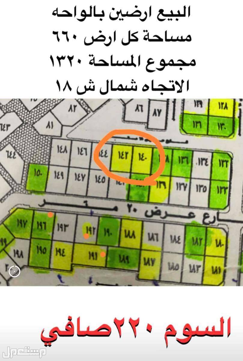 للبيع ارضين  بمخطط 24/ ح / د بالقيصومه / حفر الباطن