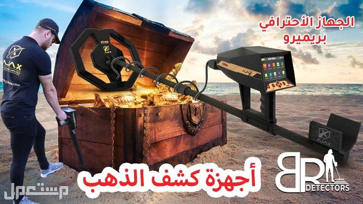 جهاز بريميرو لكشف الذهب - افضل جهاز كشف الذهب - 9 أنظمة بجهاز واحد جهاز بريميرو لكشف الذهب - افضل جهاز كشف الذهب - 9 أنظمة بجهاز واحد