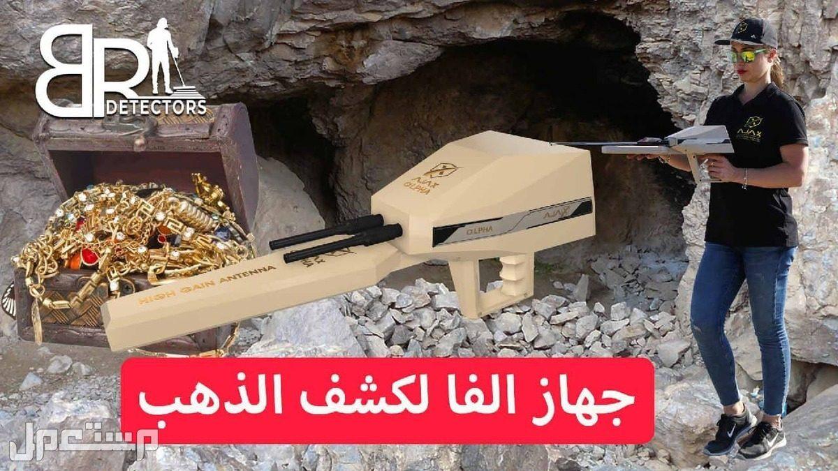 جهاز الفا لكشف الذهب - كاشف الذهب والمعادن النفيسة لعمق 50 م جهاز الفا لكشف الذهب - كاشف الذهب والمعادن النفيسة لعمق 50 م