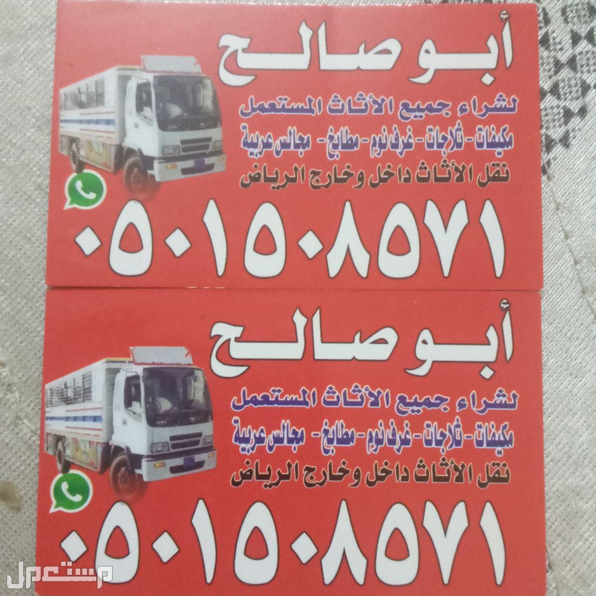 شراء أثاث مستعمل بالرياض شراء أثاث مستعمل بالرياض 0501508571