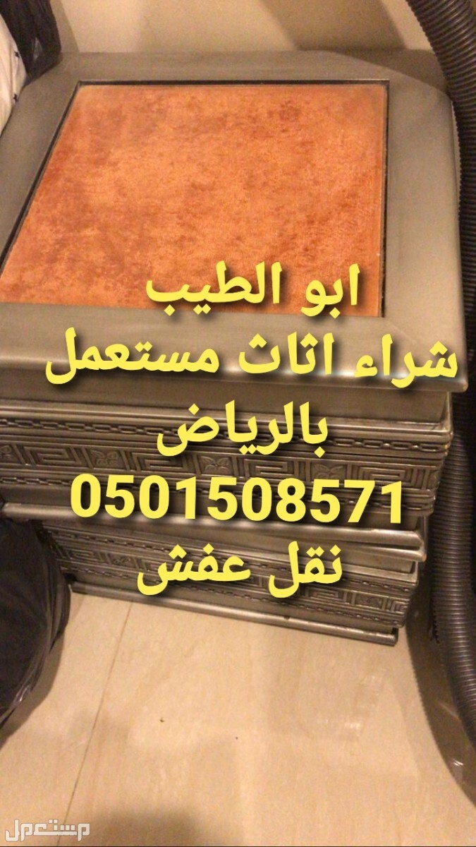 شراء أثاث مستعمل بالرياض دينا نقل عفش بالرياض 0501508571