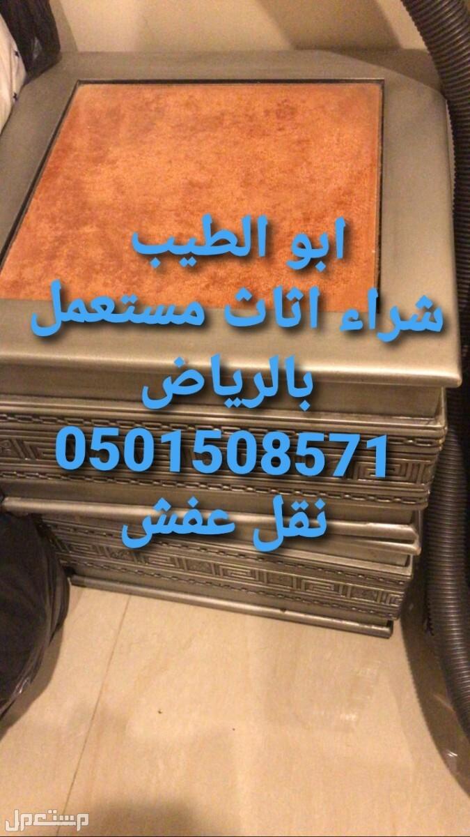 شراء أثاث مستعمل بالرياض شراء مكيفات مستعمله بالرياض0501508571