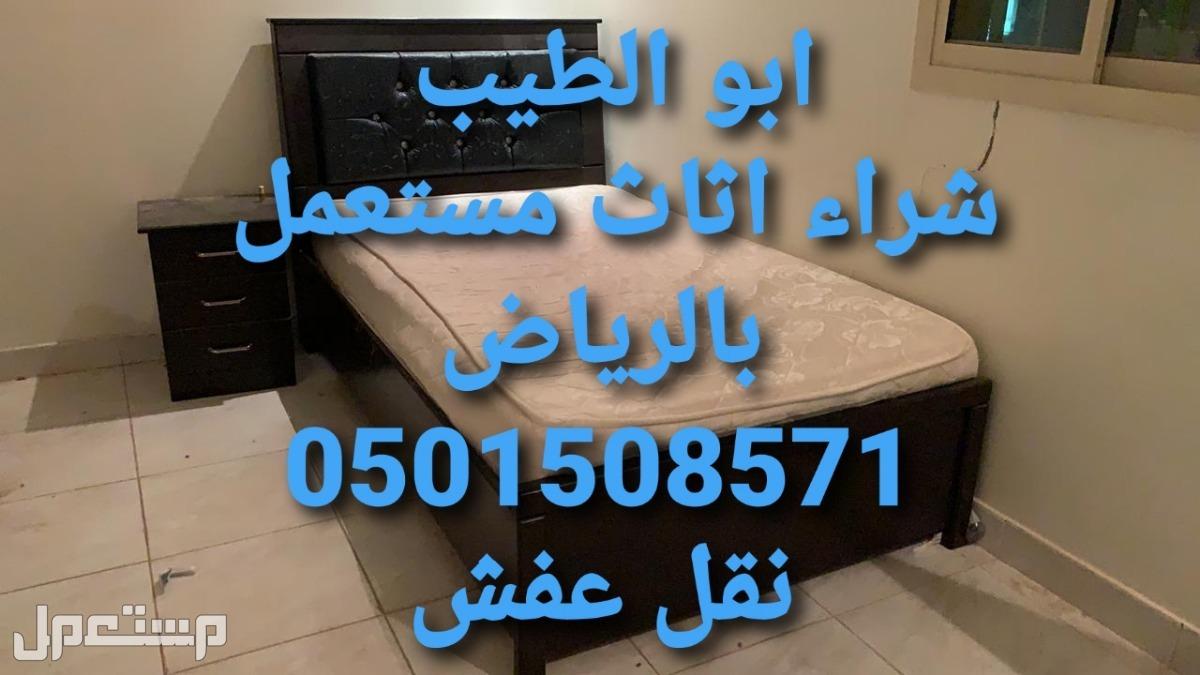 شراء أثاث مستعمل بالرياض نجار فك وتركيب الأثاث بالرياض 0501508571
