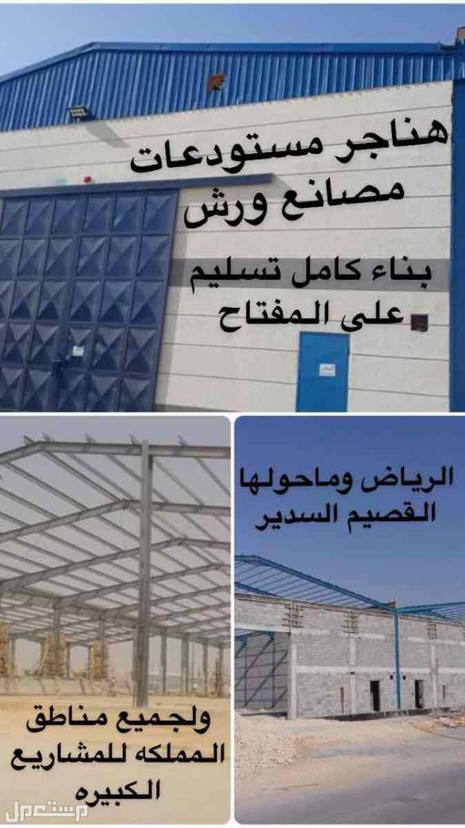 مقاول بناء مستودعات مصانع وورش تسليم على المفتاح الرياض القصيم سدير