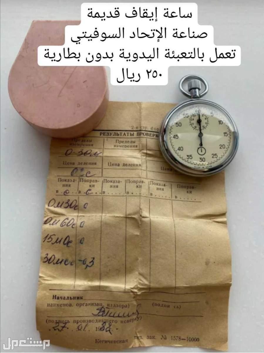 ساعة إيقاف روسية قديمة