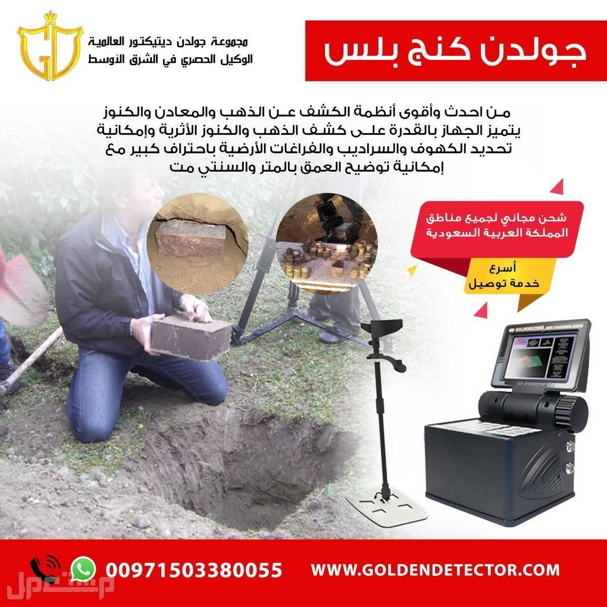 جهاز كشف الذهب والمعادن والفراغات جهاز جولدن كنج بلس 2021