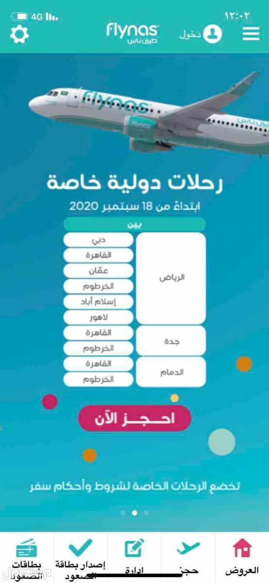 ادارة حجز طيران ناس