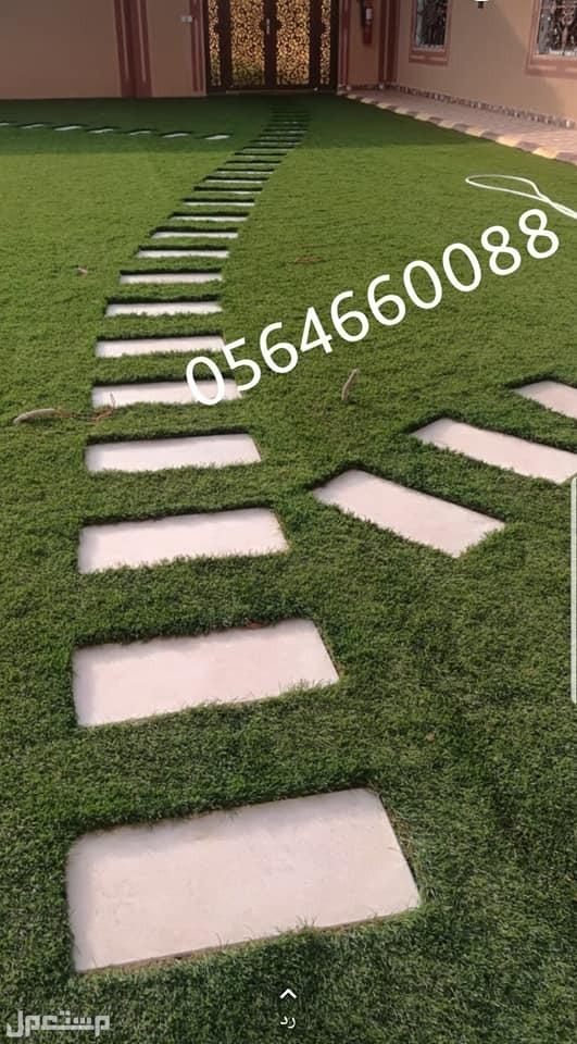 عشب صناعى في المدينة المنورة عشب صناعى