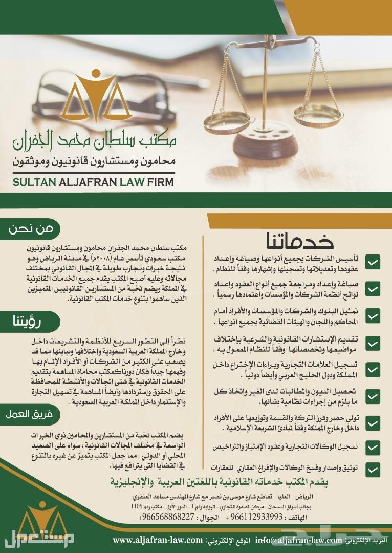 محامي في الرياض- مكتب سلطان الجفران للمحاماة - خبرة 16عام