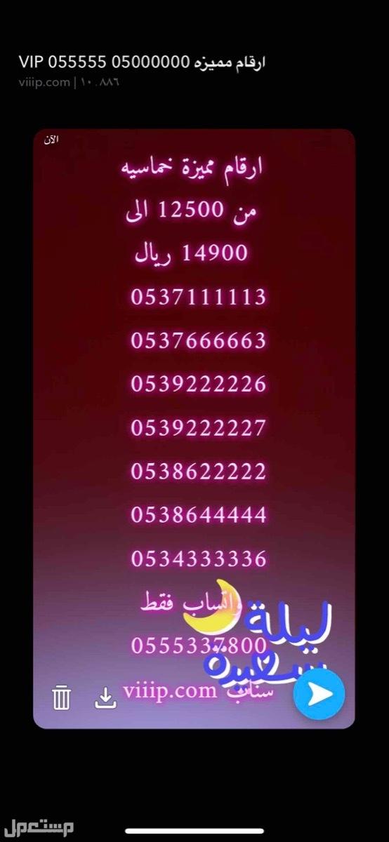 ارقام مميزه للبيع من شركة الاتصالات السعودية STC