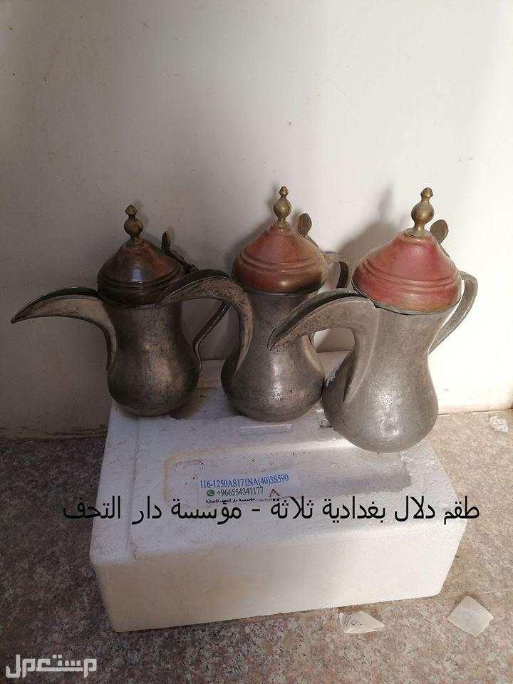 طقم دلال بغدادية (ثلاث)