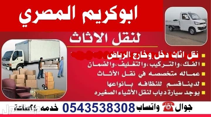 نقل اثاث منزلي ومكتبي بجميع أنواعها داخل وخارج الرياض نقل عفش مع الفك وتركيب  دخل وخارج الرياض جوال واتساب 0543538308